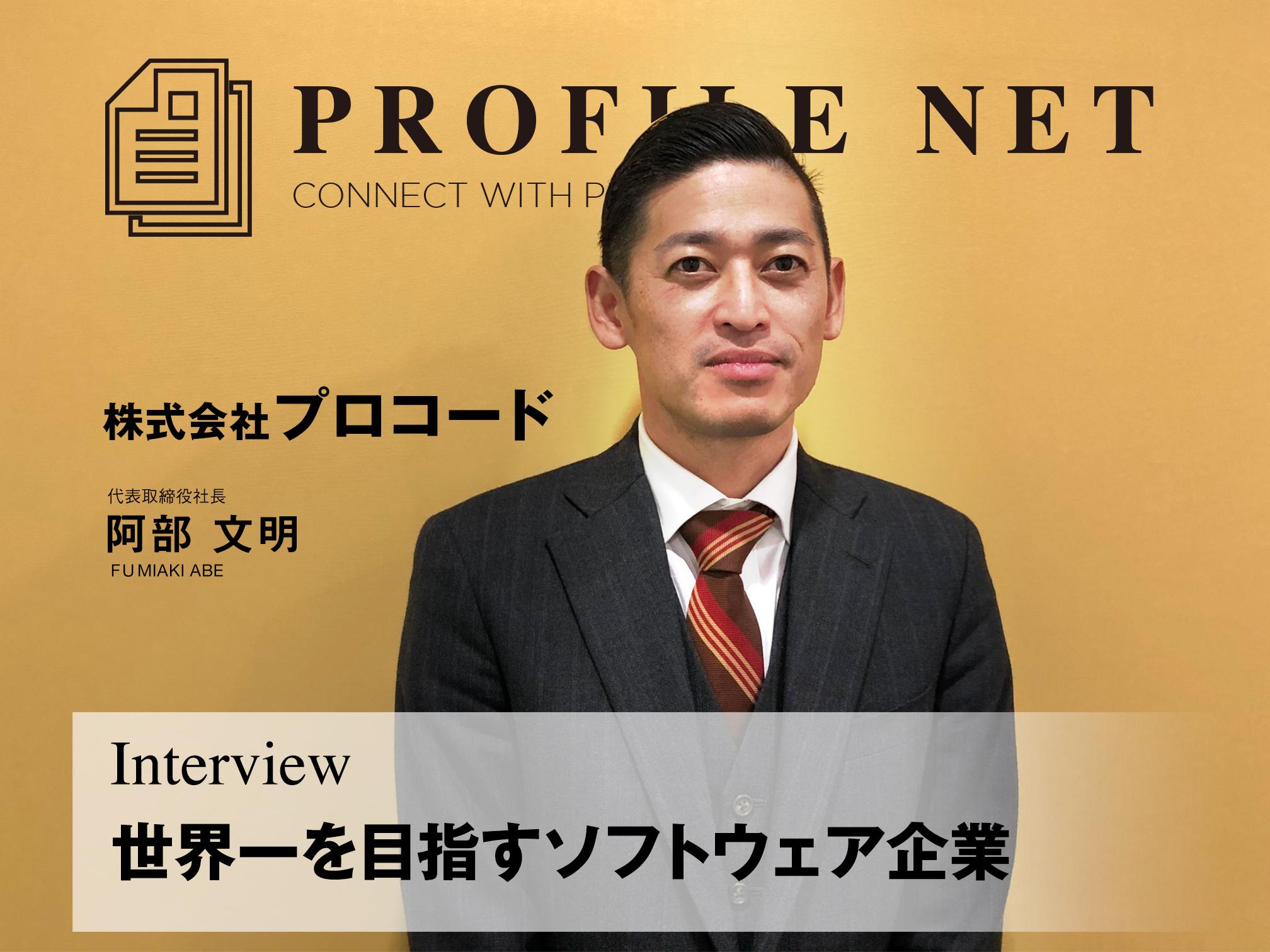株式会社プロコード
