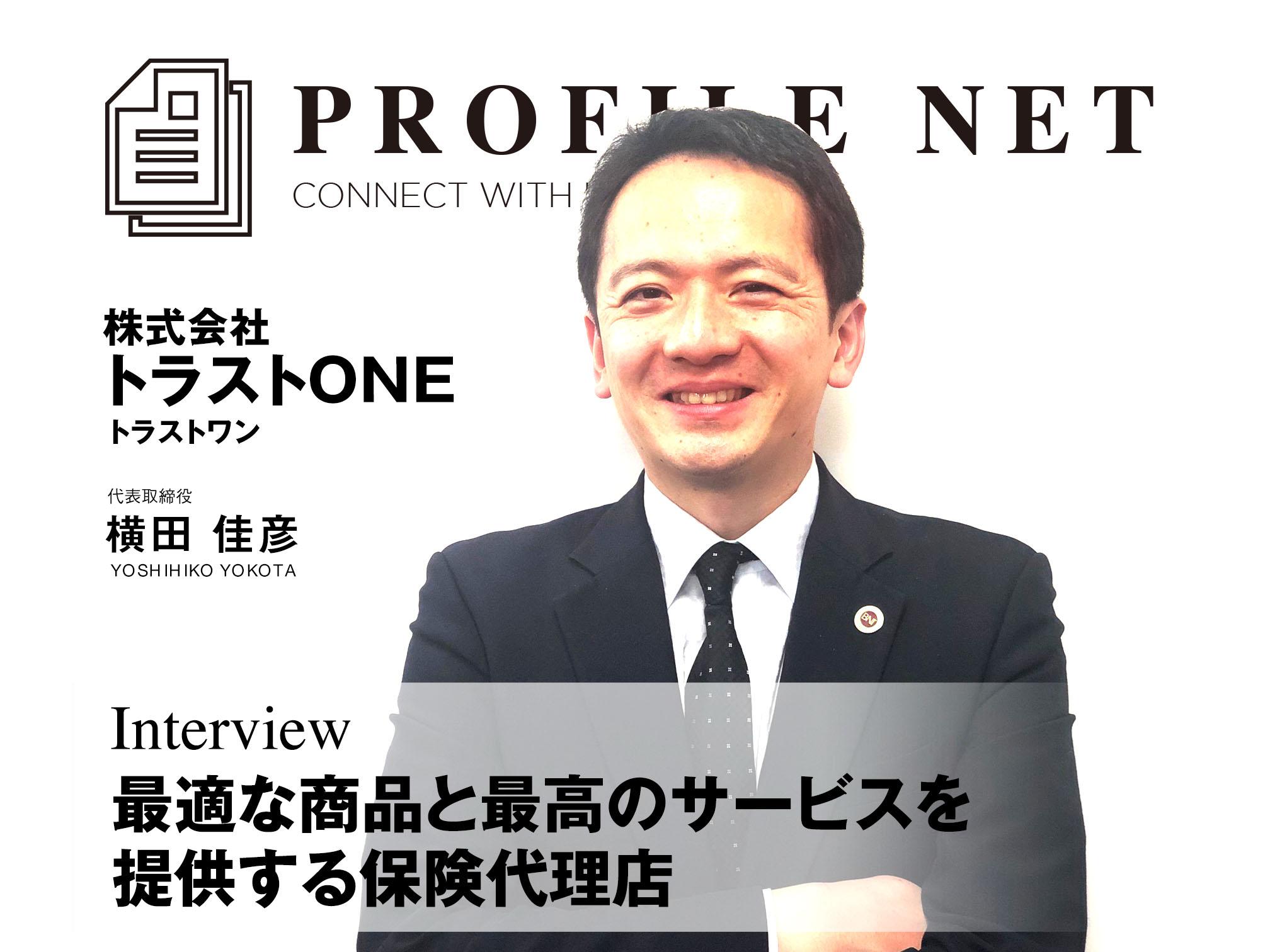 株式会社トラストONE